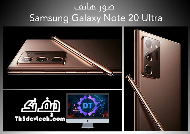 صور هاتف Galaxy note 20 ultra