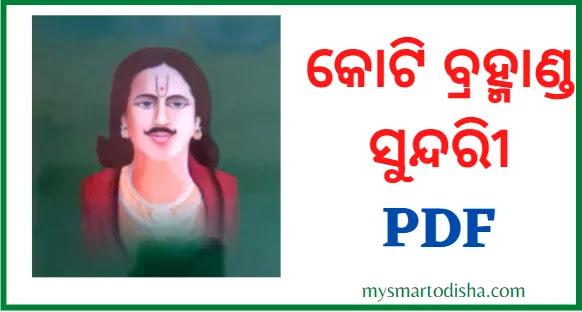 Koti Brahmanda Sundari pdf in Odia Download