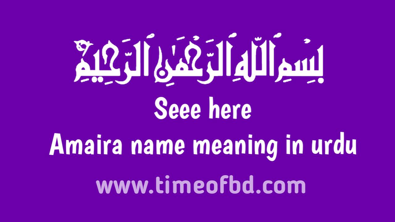 Amaira name meaning in urdu, امیرا نام کا مطلب اردو میں