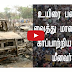 Chennai Jallikattu Protest Issue | TAMIL NEWS