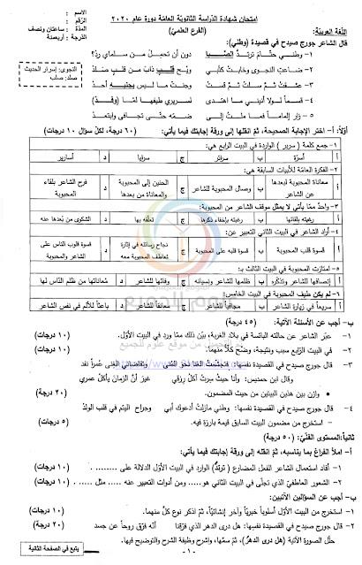 اسئلة عربي علمي ٢٠٢٠ د1-1