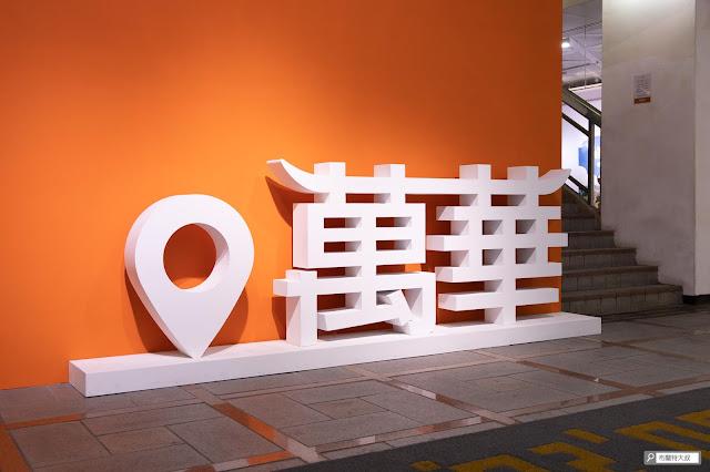 【大叔生活】龍山文創基地,台北市的文創新態度 - 建議前往龍山文創基地,搭乘捷運最方便