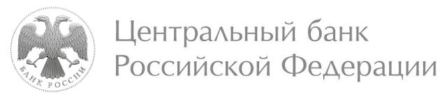 ЦБРФ - Центральный Банк Российской Федерации