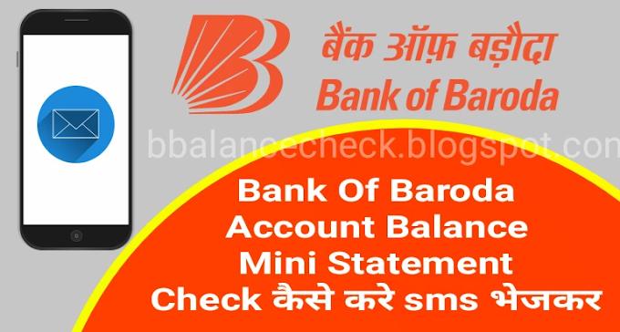 How to check bank balance of bank of baroda by sms | बैंक ऑफ़ बड़ौदा बैलेंस चेक करे एस.एम.एस से