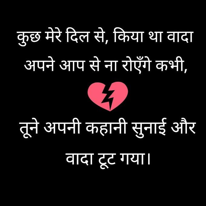 तुम्हारी दुनिया Se जाने Ke बाद;  हम Tumhe Har Ek तारे में नज़र आया करेंगे Missing You Status In Hindi