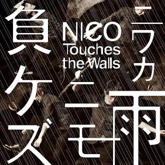 [Lirik+Terjemahan] NICO Touches the Walls - Niwaka Ame ni mo Makezu (Takkan Kalah Dari Hujan Yang Deras)