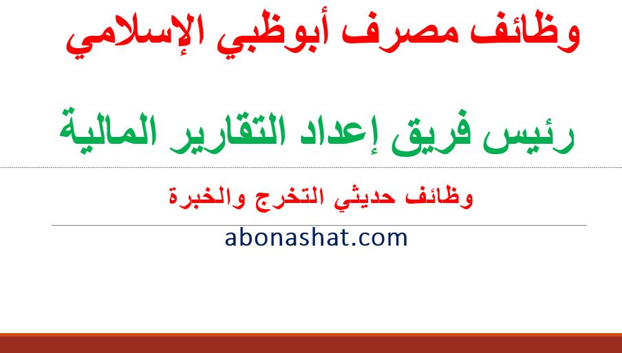 وظائف بنك ابو ظبي الاسلامي ADIB 2020   اعلن مصرف ابوظبي الاسلامي عن احتياحة لوظيفة Financial Reporting Team Leader بجميع الفروع  وظائف حديثي التخرج والخبرة