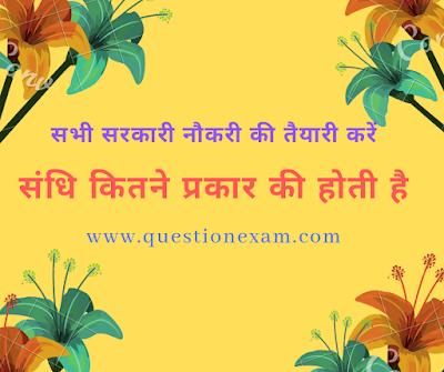 peace treaty संस्कृत हिन्दी में