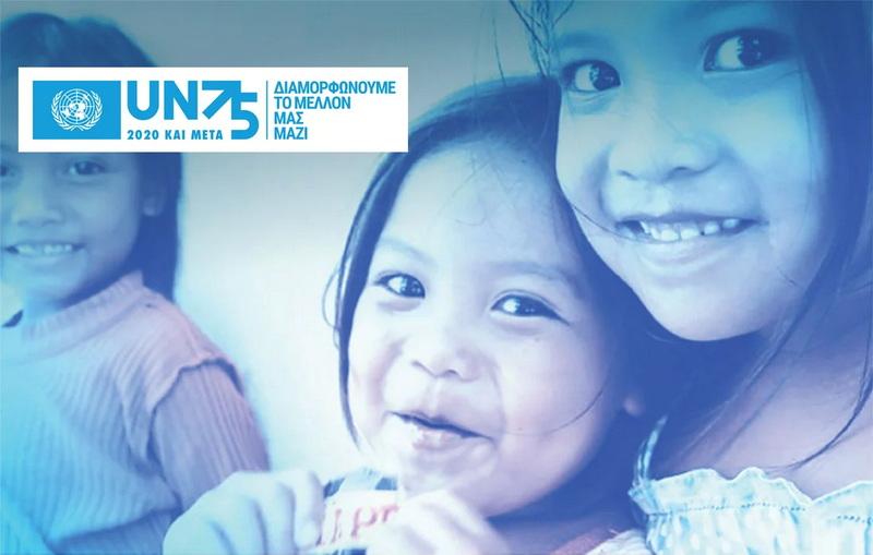Μαθητικός Διαγωνισμός για τα 75 χρόνια του Οργανισμού Ηνωμένων Εθνών