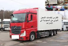شركة نقل عفش من الرياض الى الامارات 0530709108 افضل شركات الشحن البرى من الرياض لدبى ابو ظبى الشارقة Shipping from Riyadh  to emirates
