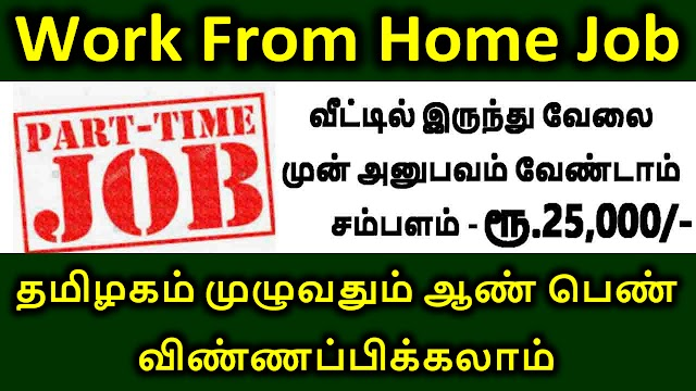 WORK FROM HOME JOBS | PRIVATE COMPANY JOBS 2021 IN TAMILNADU