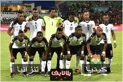 مشاهدة مباراة كينيا وتنزانيا بث مباشر اليوم