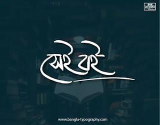"Easily design ""Bangla Lettering"" with Adobe Illustrator. সহজে এডোবি ইলাস্ট্রেটর দিয়ে ""বাংলা লেটারিং"" ডিজাইন করুন. সেই বই - বাংলা লেটারিং"