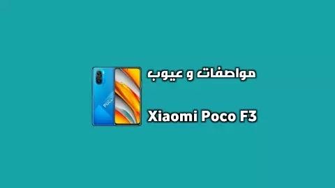 سعر و مواصفات Xiaomi Poco F3 - مميزات و عيوب هاتف شاومي بوكو اف 3