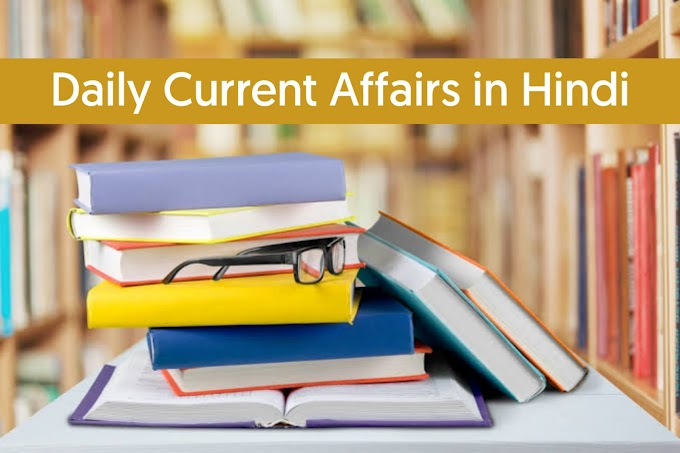 15th June Current Affairs 2021 in Hindi