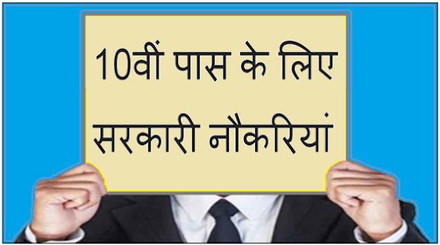 खुशखबरी: सिर्फ इंटरव्यू से मिलेगी नौकरी: सरकारी बैंक में, 10वीं पास के लिए