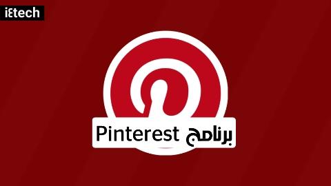 برنامج pinterest