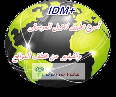 IDM +: أسرع تطبيق لتنزيل الموسيقى والفيديو والتورنت من مختلف المواقع