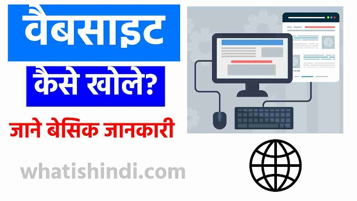 कंप्यूटर में वेबसाइट कैसे चेक करते हैं? - Website Kaise Khole Aur Check Kare?