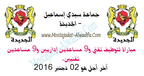 جماعة سيدي اسماعيل - الجديدة مباراة لتوظيف تقني و9 مساعدين إداريين و9 مساعدين تقنيين. آخر أجل هو 02 دجنبر 2016