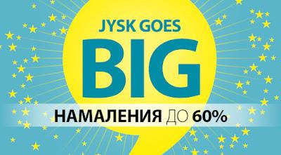https://jysk.bg/jysk-goes-big