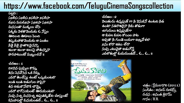 "Prema Kavali Songs Free Download,Prema Kavali Telugu Movie Songs Jukebox,Chirunavve Visirave HD Video Song from Prema Kavali Movie,Prema Kavali Telugu Movie Song Lyrics,Listen To My Heart Song Lyrics prema kavali(2011),prema kavali songs download,prema kavali naa songs download,prema kavali songs video,prema kavali movie songs download,prema kavali movie songs,prema kavali mp3 telugu songs,prema kavali movie telugu,prema kavali chirunavve visirave,Videos of prema kavali manasanta mukkalu chesi song,K. K. Manasanta Mukkalu Chesi - From ""Prema Kavali"" Lyrics,Manasantha mukkalu chesi Song Lyrics From Prema Kavali (2011),Prema Kavali Telugu Movie Song Lyrics"