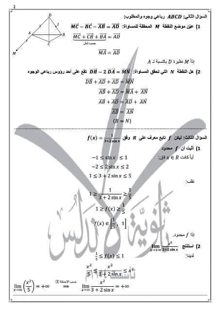 تحميل حل كتاب الرياضيات للصف الثالث الثانوي العلمي في سوريا