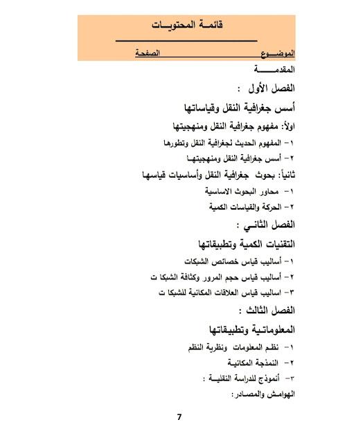 كتاب الجغرافية وأساليب البحث المعاصرة ، أساسياتها وتطبيقاتها في جغرافية النقل- تأليف الاستاذ الدكتور مجيد ملوك السامرائي - الطبعة الأولى ٢٠١٢م