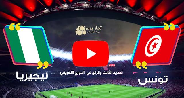مشاهدة مباراة تونس ونيجيريا بث مباشر اليوم الأربعاء 17/07/2019 كأس الأمم الأفريقية