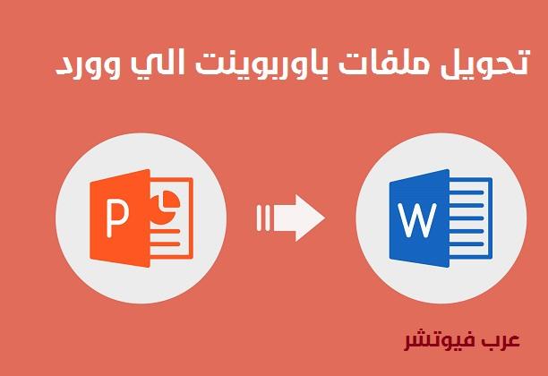 كيفية تحويل ملفات باوربوينت إلى وورد (PPT إلى Word) بدون برامج