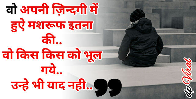 Sad Status about life in hindi | sad status for life | fb status sad | sad status life | sad status for boys | sad status for whatsapp | sad status for love | sad status about love