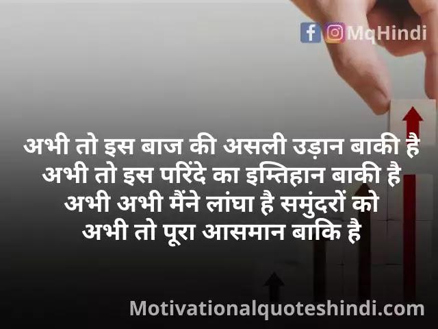 Life Struggle Quotes In Hindi