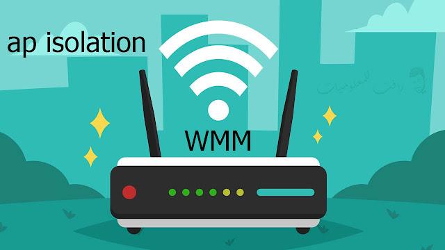 شرح enable wmm