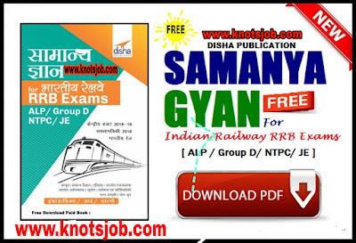 Indian Railways Samanya Gyan Book for RRB Exams