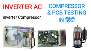 Inverter Ac Compressor testing and inverter pcb testing || Ak Tech Hindi