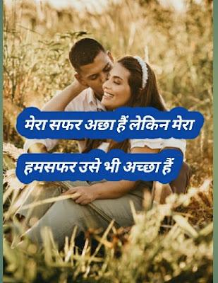 humsafar romantic shayari