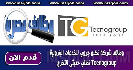 وظائف شركة تكنو جروب للخدمات البترولية Tecnogroup تطلب حديثى التخرج