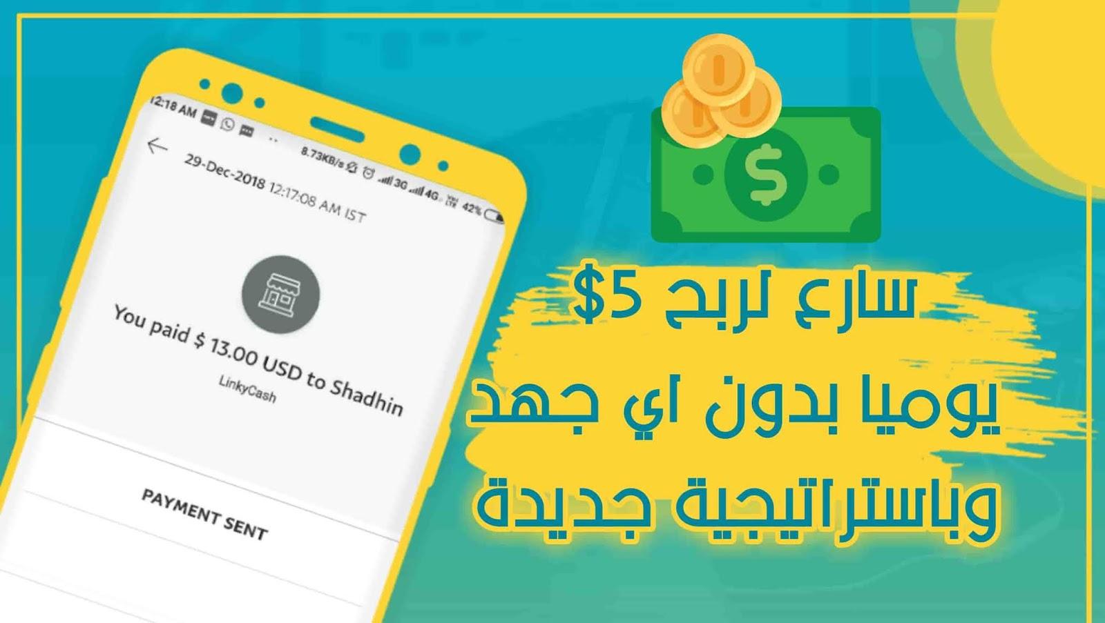 طريقة ربح الأموال من أفضل موقع لاختصار الروابط يعطيك أعلى عائد للدول العربية