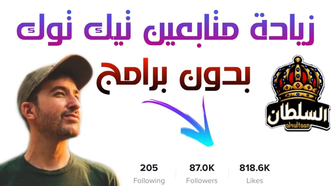 زياده متابعين تيك توك,زيادة متابعين تيك توك,زيادة متابعين تيك توك 1000 متابع خلال 5 دقائق,زيادة متابعين تيك توك حقيقي,زيادة متابعين تيك توك مجانا,زيادة متابعين تيك توك مجاني,زيادة متابعين تيك توك حقيقيين