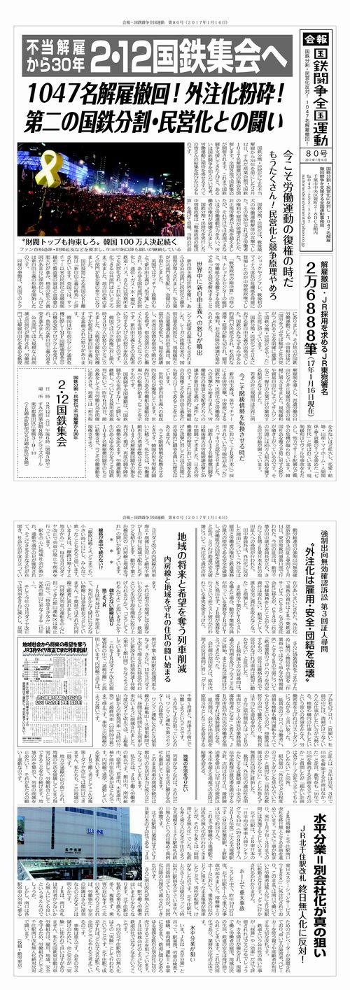 http://www.doro-chiba.org/z-undou/pdf/news_80.pdf