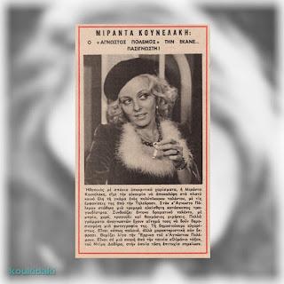 Η Μιράντα Κουνελάκη σε δημοσίευμα του περιοδικού «Ντομινό» (24/11/1972)