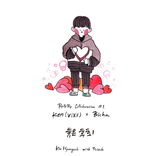 KEN (VIXX) – Kim Hyung Suk with Friends Pop & Pop Collaboration #1 Ken(VIXX) X Bicha  – Single