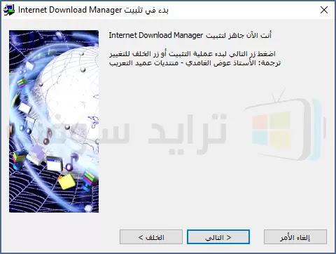 تطبيق داونلود مانجر للكمبيوتر عربي كامل