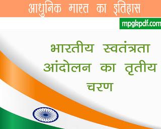 Swantrata Andolan ka Tishra Charan | स्वतंत्रता आंदोलन का तीसरा चरण और महात्मा गांधी  (1919-1929)