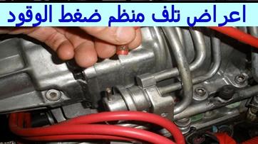 اعراض تلف منظم ضغط الوقود..أشهر 6اعراض