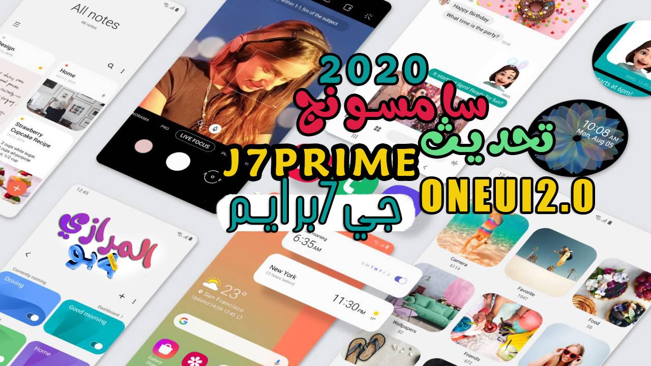 تحديث one ui 2.0 سامسونج J7 برايم 2020 samsung one ui J7 prime