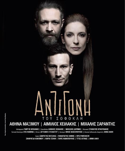 Αντιγόνη  του Σοφοκλή στις 31 Ιουνίου στο Αρχαίο Θέατρο Άργους