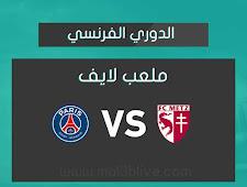 نتيجة مباراة ميتز وباريس سان جيرمان اليوم الموافق 2021/04/24 في الدوري الفرنسي