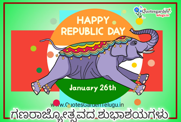 January 26-happy-republic-day-kannada-wishes-sms-quotes-messages-for-kannada-gana-rajyotsavada-shubhashayagalu
