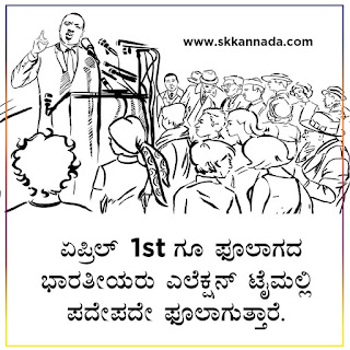 April Fool Amazing Facts quotes in Kannada